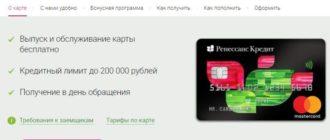 Перевыпуск карты Ренессанс Кредит