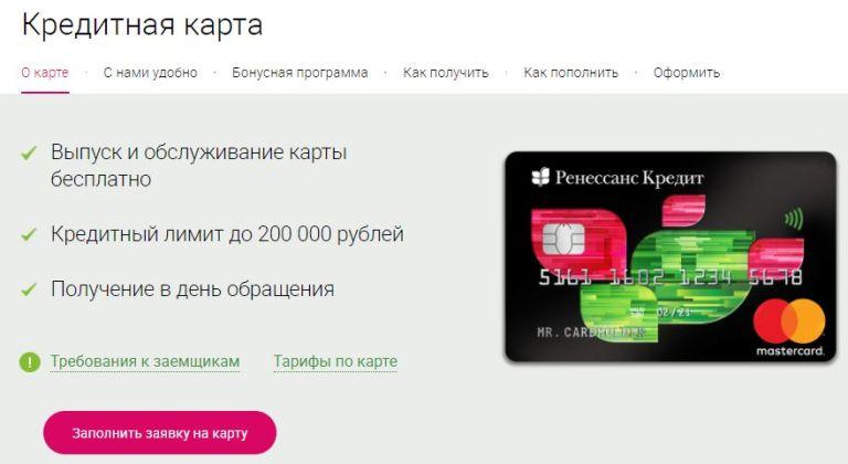 Перевыпуск кредитной карты Ренессанс Кредит