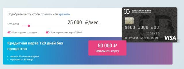 Подбор дебетовой карты на сайте УБРиР