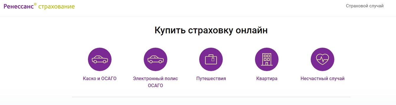 Покупка страховки онлайн