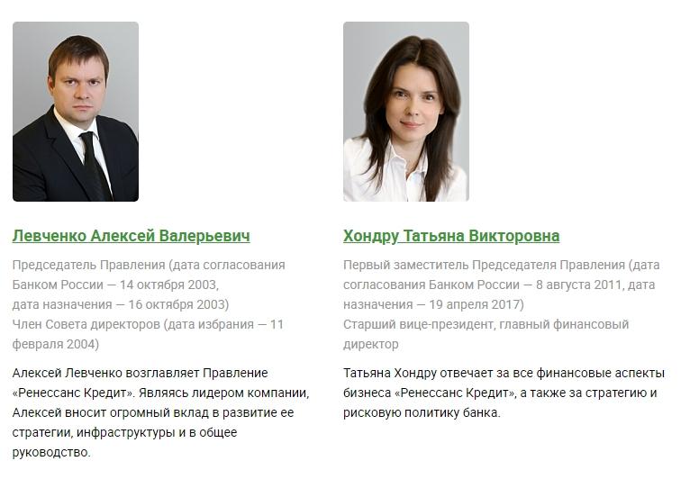 Председатели правления банка Ренессанс Кредит