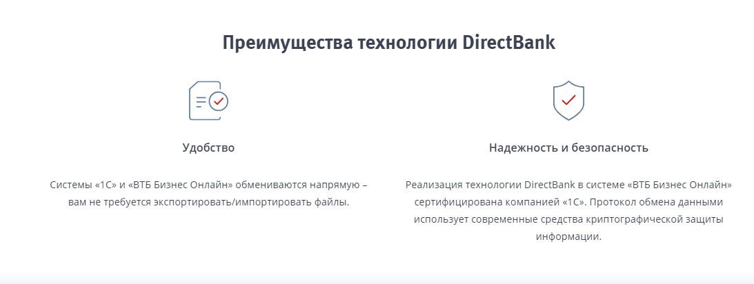 Преимущества Directbank ВТБ