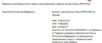 Реквизиты центрального офиса ВТБ