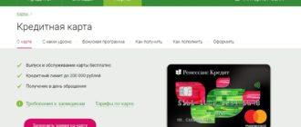 Ренессанс кредитная карта онлайн заявка