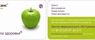 Дополнительное страхование здоровья от Ренессанс