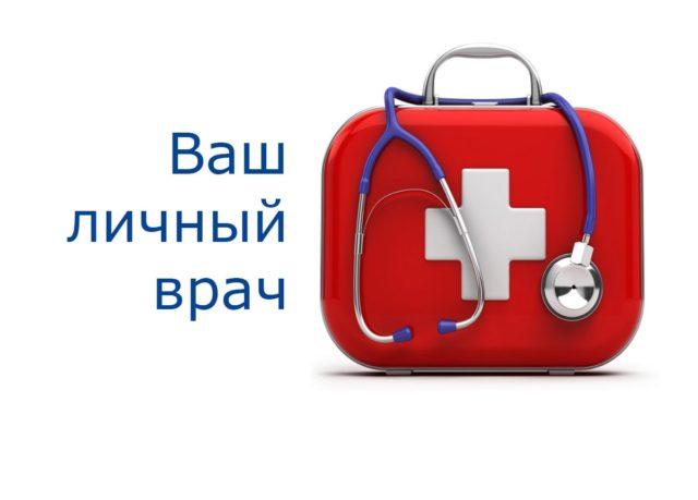 Услуга Личный врач