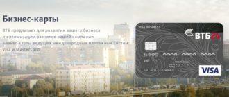 Бизнес-карты ВТБ