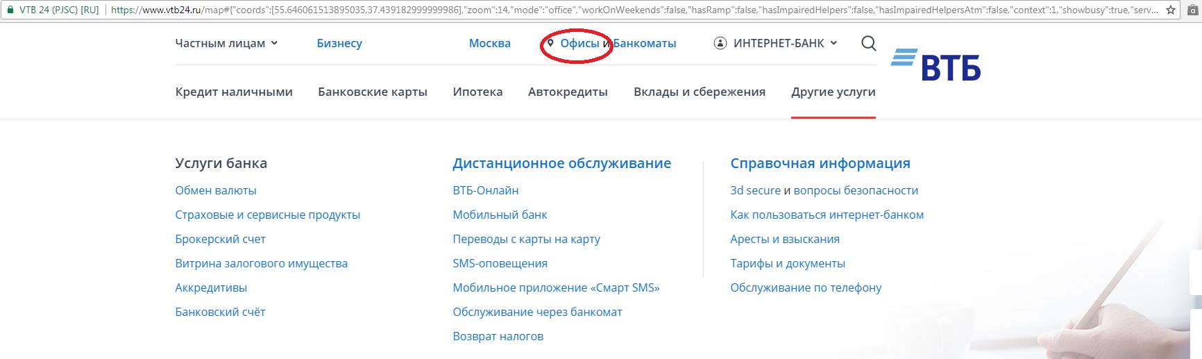 Втб 24 липецк взять кредит какой банк краснодара дает кредит под залог