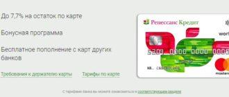 Условия по дебетовой карте Ренессанс Кредит