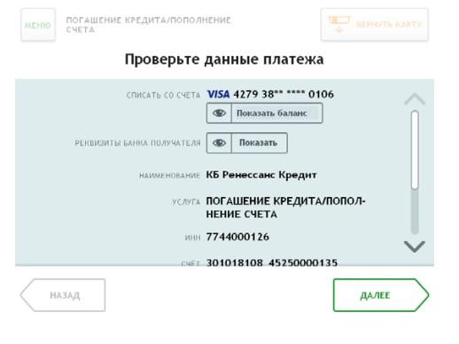 Ренессанс кредит платеж онлайн взял кредит и выписался