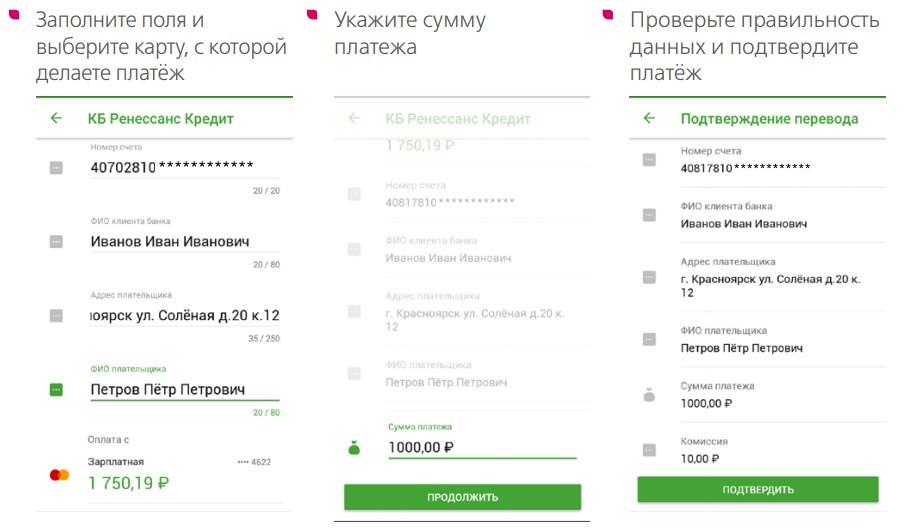 погашение в интернет-банке Сбарбанка