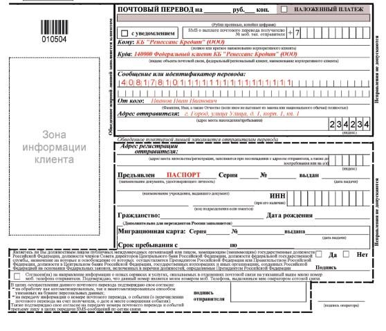 Погашение кредита почтовым переводом