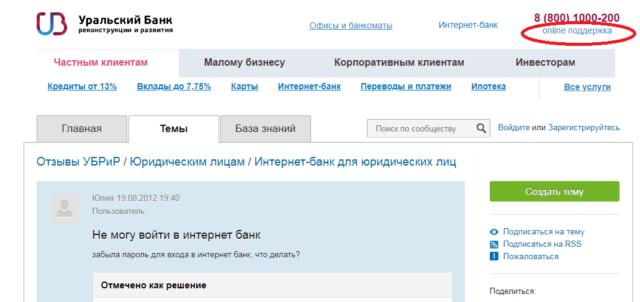 Онлайн поддержка в интернет банке УБРиР