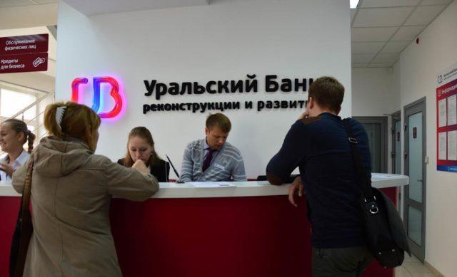 Отделение УБРиР