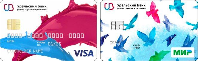 Зарплатные карты УБРиР