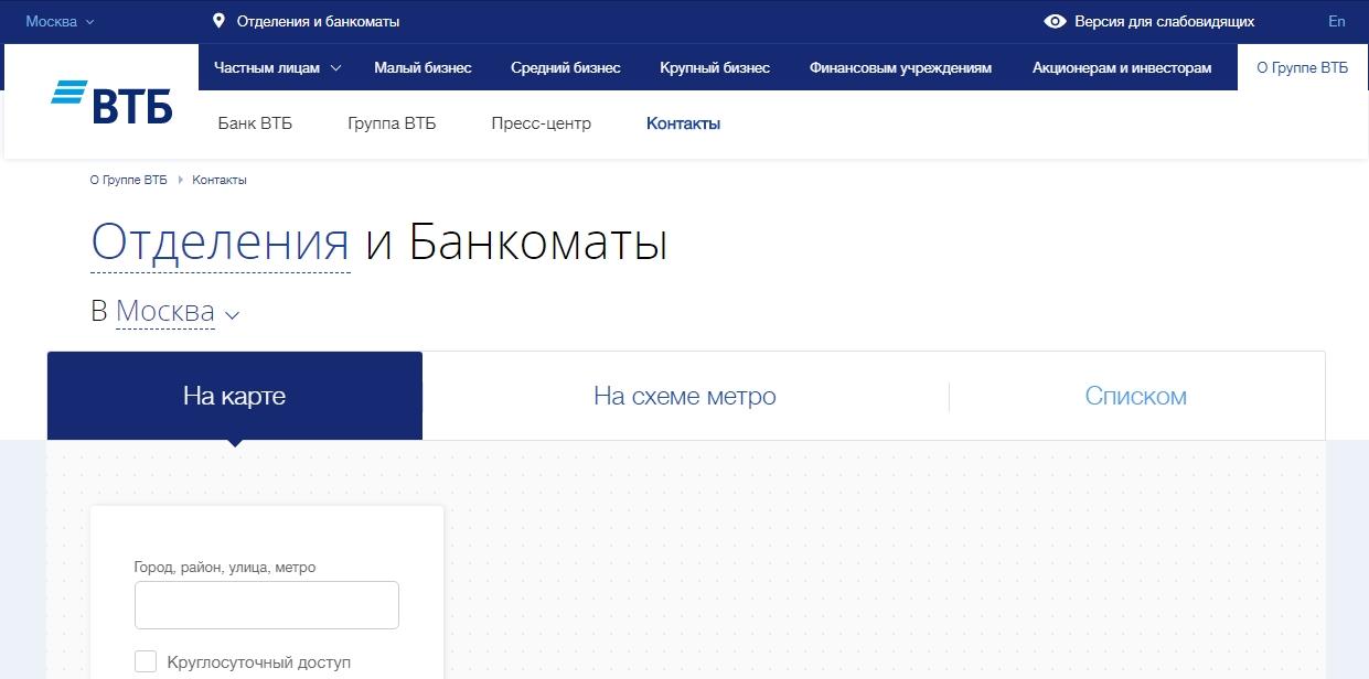 Поиск банкоматов на сайте ВТБ