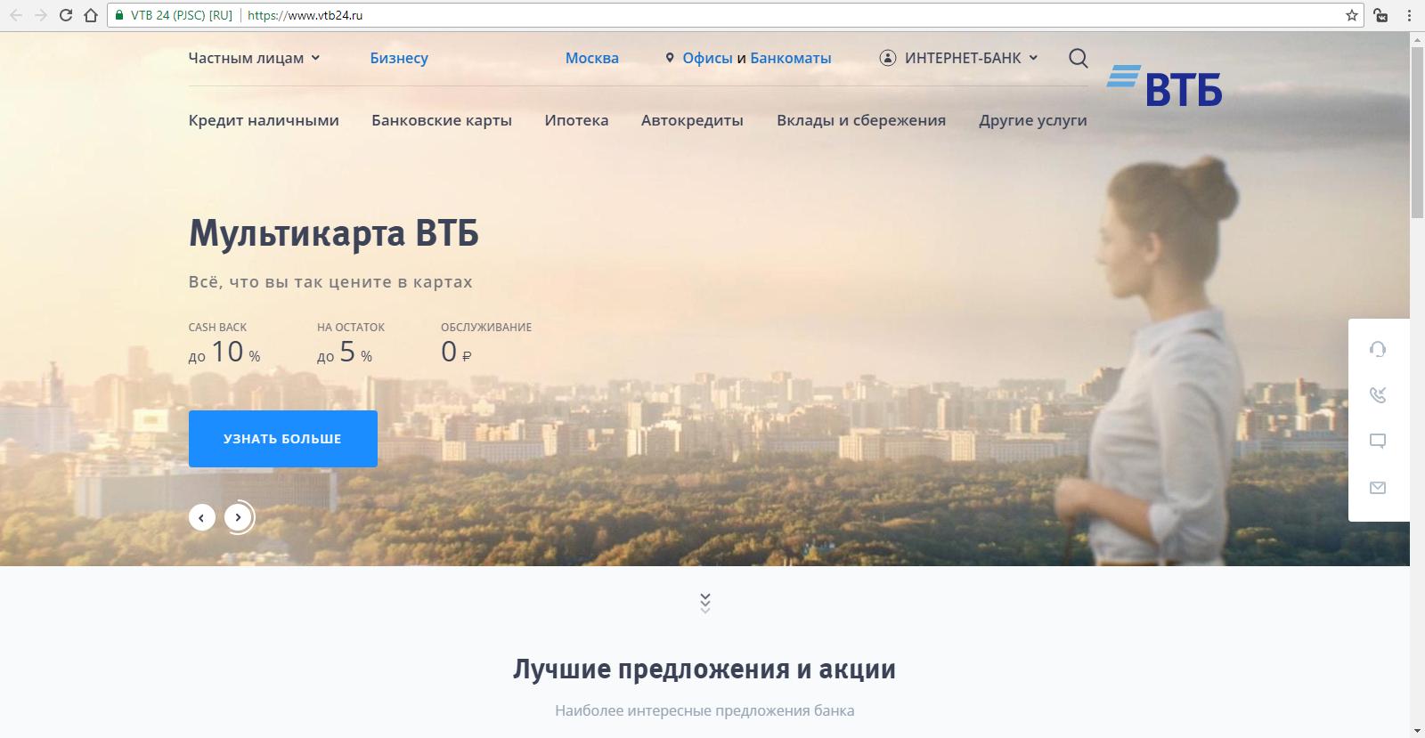 банк втб 24 официальный сайт реквизиты банка