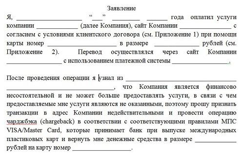 Заявление на возврат депозита через чарджбек