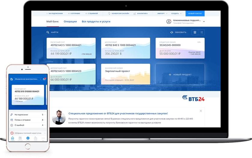 Интернет-банкинг для приложений