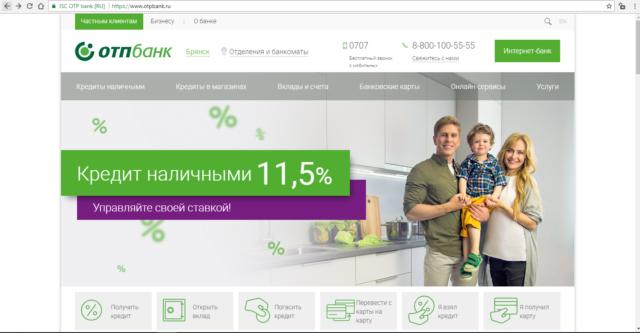 Сайт ОТП банк