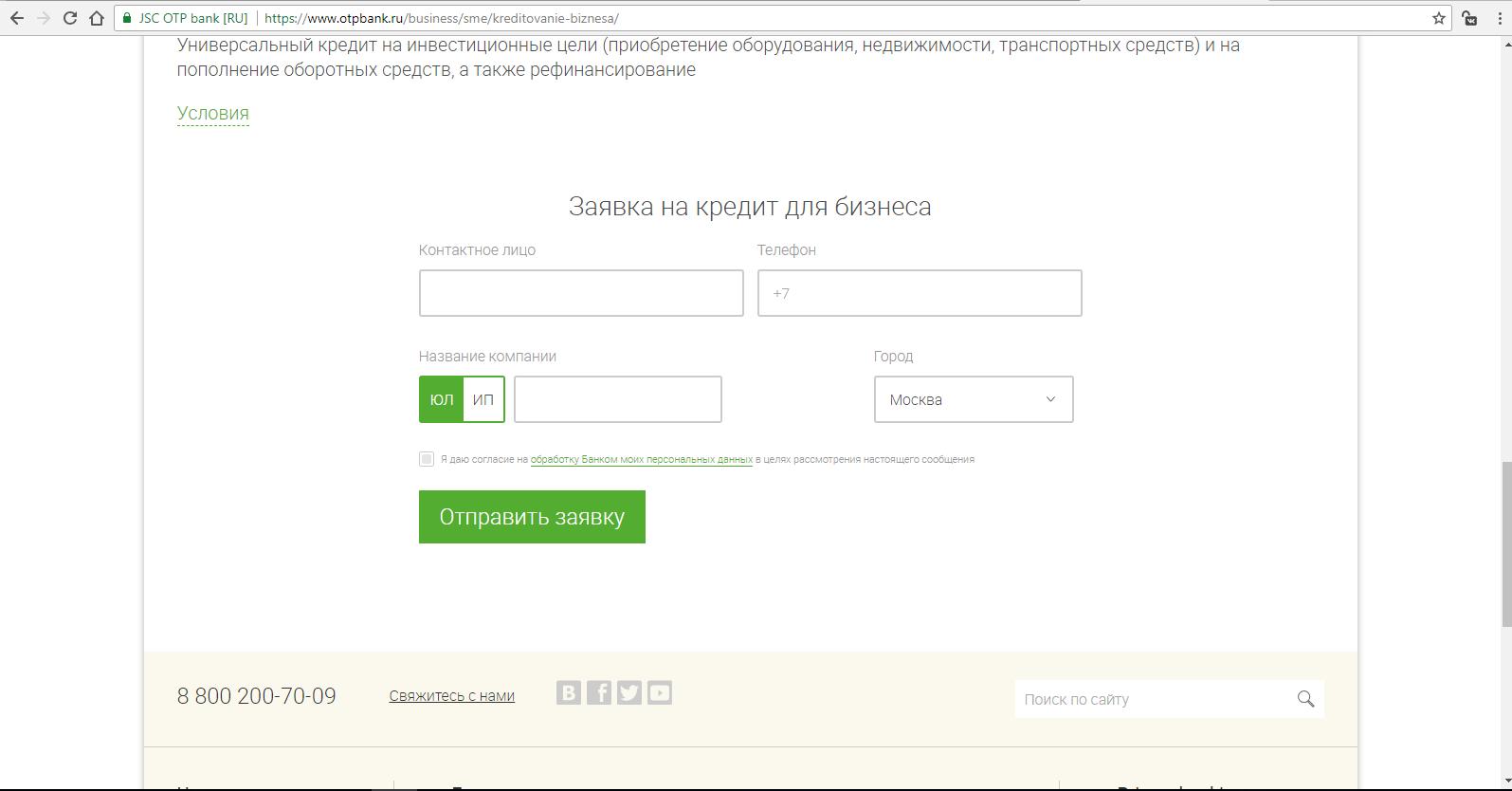 Форма заявки на овердрафт кредит