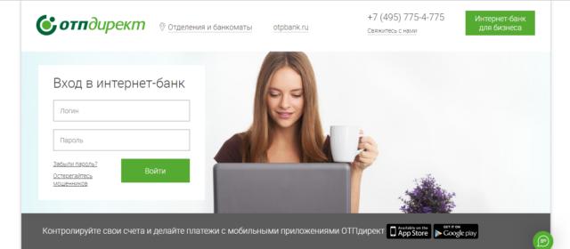 Интернет-банк ОТП