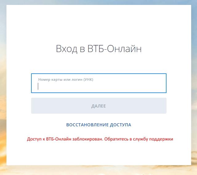 Блокировка входа ВТБ онлайн