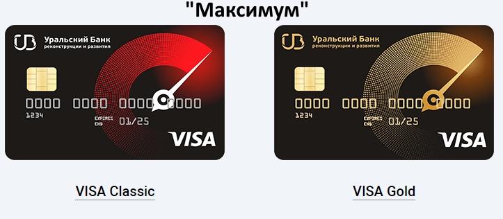 Дебетовые карты Максимум УБРиР