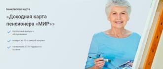 Доходная карта убрир для пенсионеров