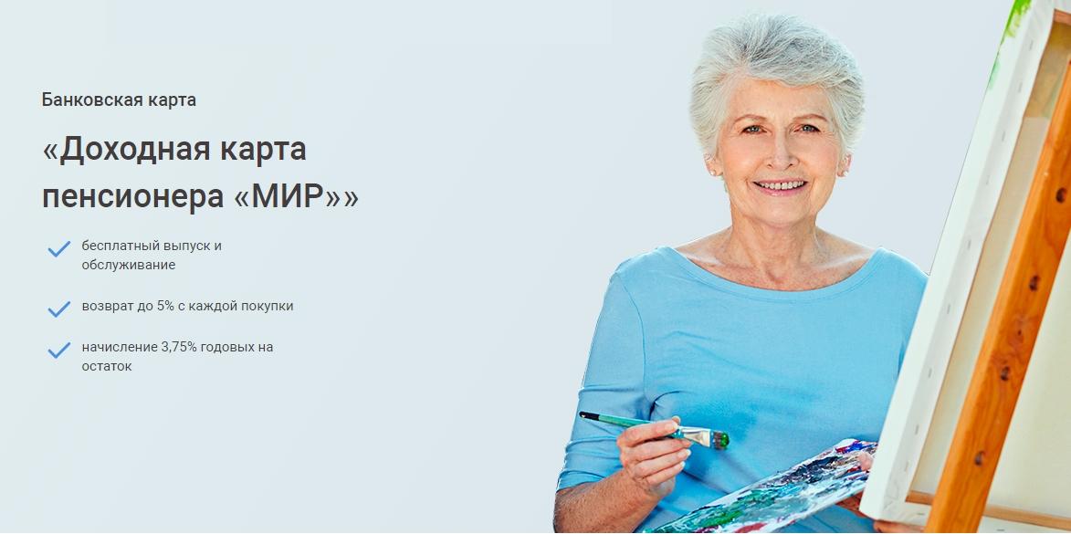Доходная карта для пенсионеров МИР