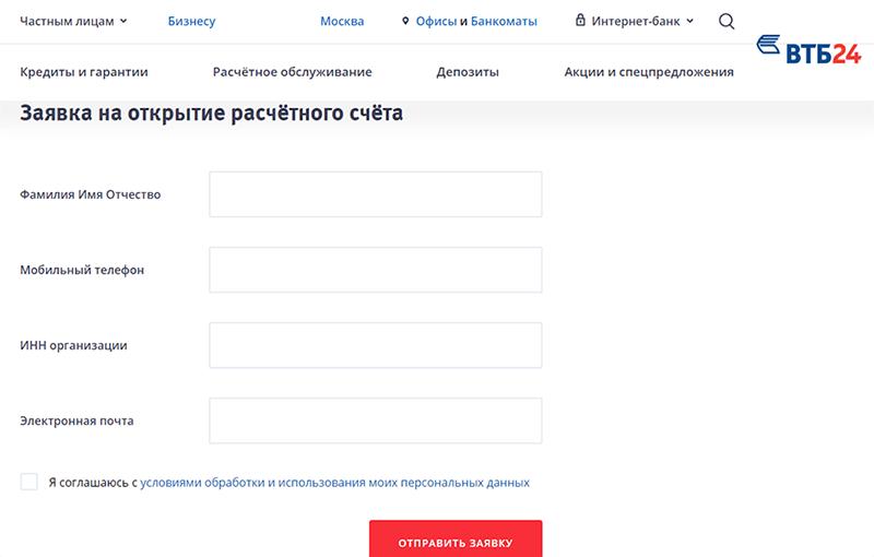 Заявка на открытие расчетного счета