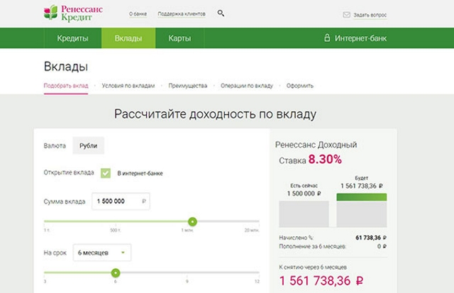 Калькулятор вкладов на сайте