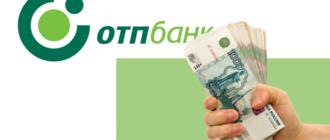 Получение кредита в банке ОТП