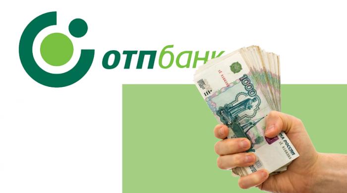 Кредит в отп банке наличными по паспорту в бийске