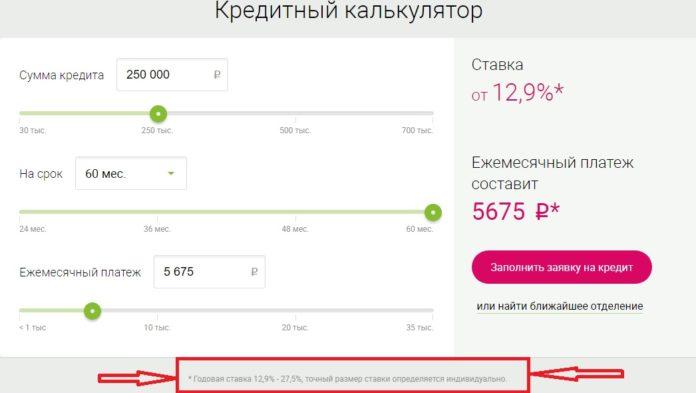 Хоум кредит оплатить кредит онлайн по номеру телефона без комиссии
