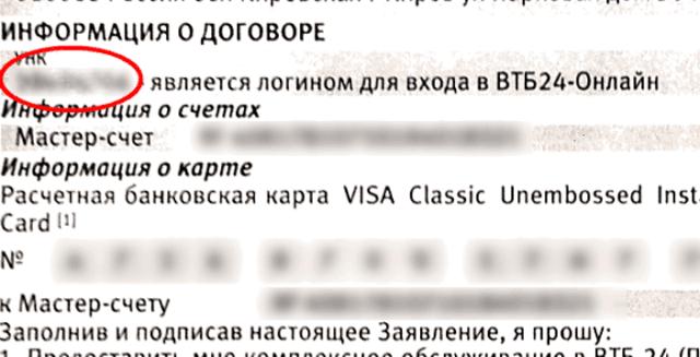 Логин и пароль в договоре на карту