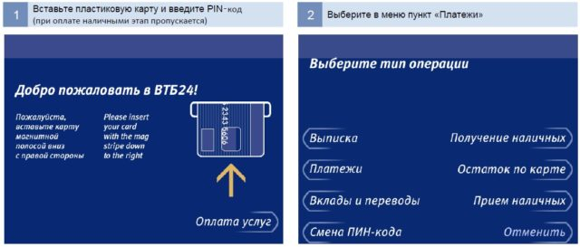 Меню банкомата ВТБ