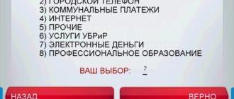 Оплата мобильной связи через банкомат УбРИР