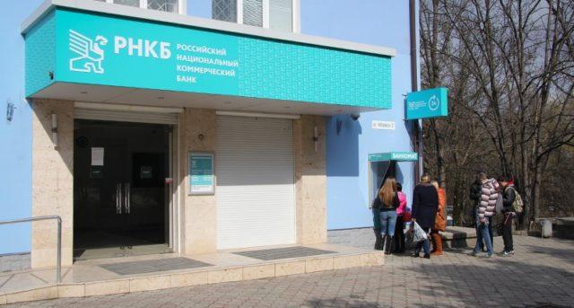 Отделение РНКБ в Крыму