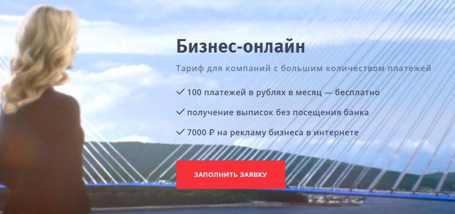 Пакет бизнес-онлайн ВТБ