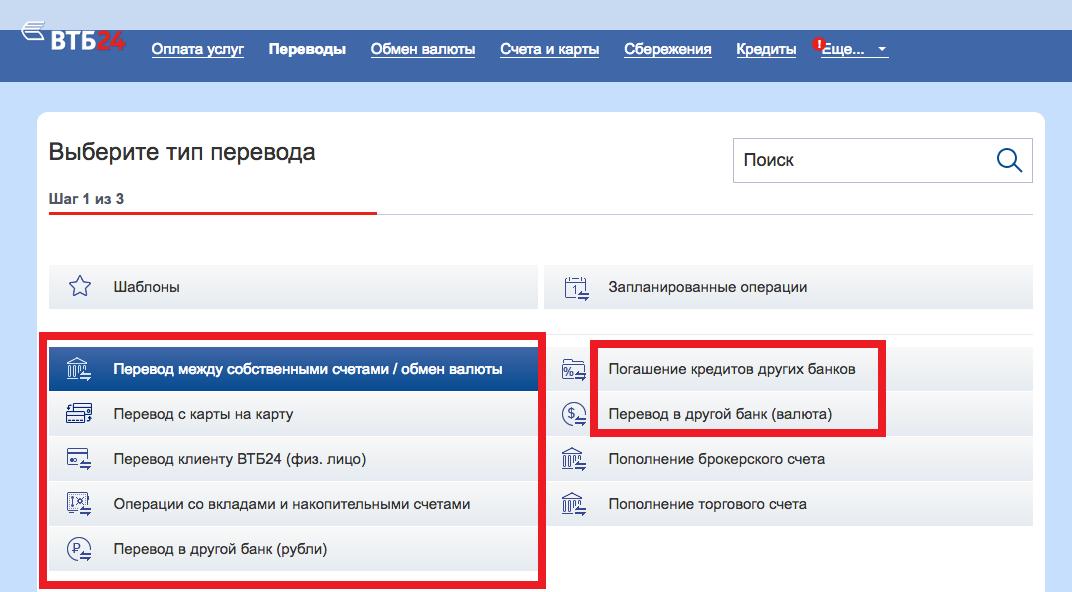 Втб оплатить кредит онлайн банки екатеринбурга список кредиты физическим лицам