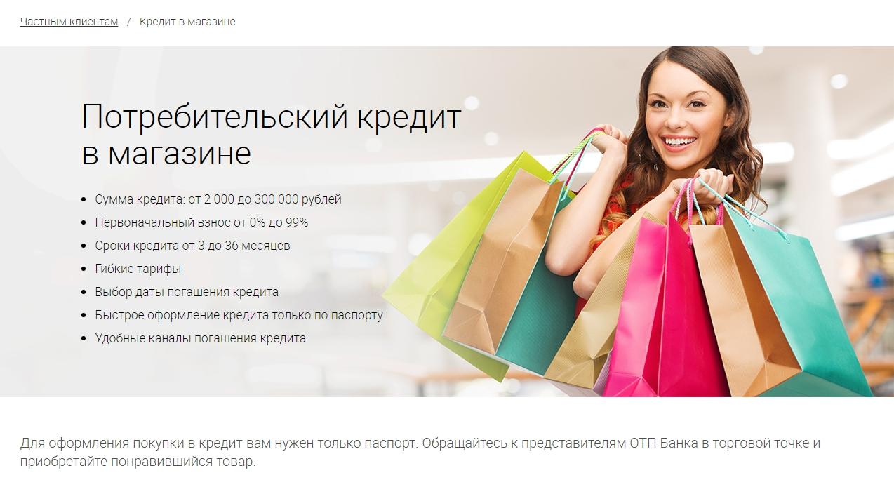 Потребительский кредит от ОТП в магазинах