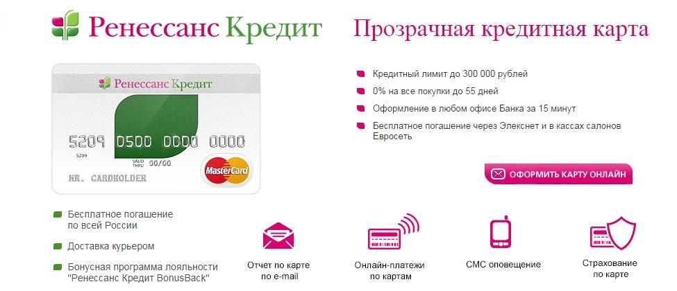 Оформить кредитную карту онлайн ренессанс кредит
