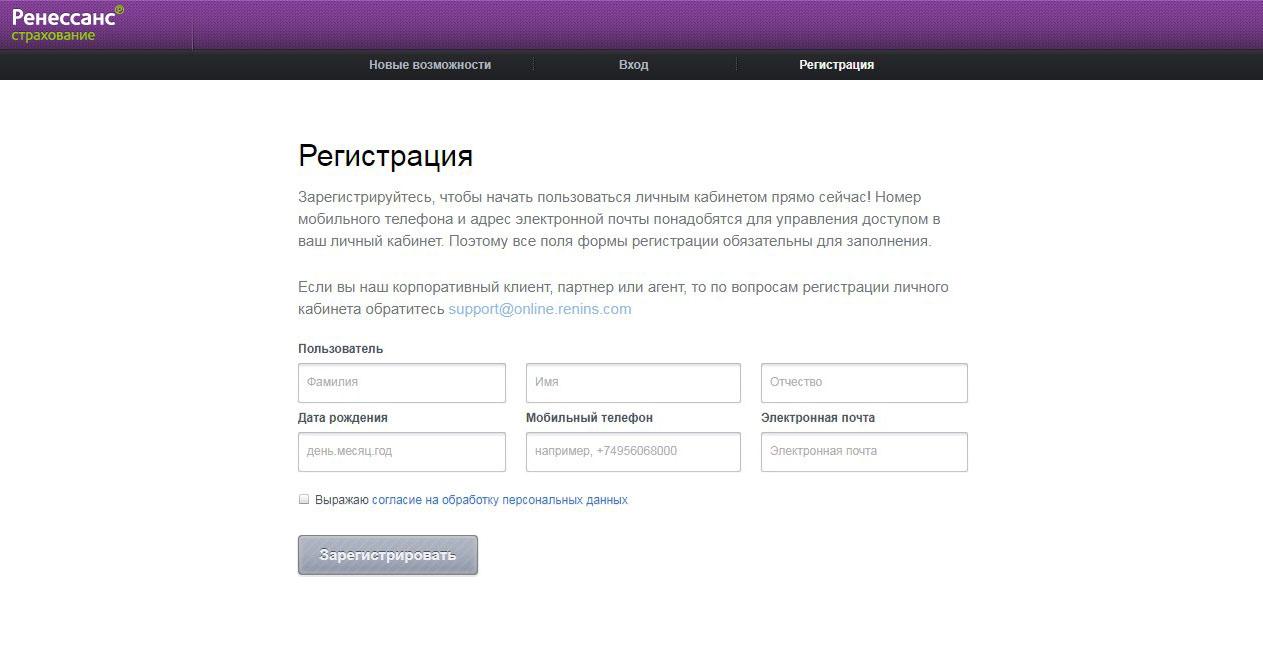 Регистрация в Ренессанс Страхование
