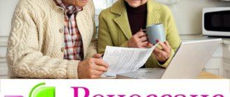 Ренессанс кредит для пенсионеров