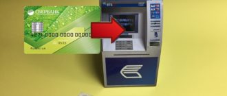 Съем средств через банкомат втб с карты сбербанка