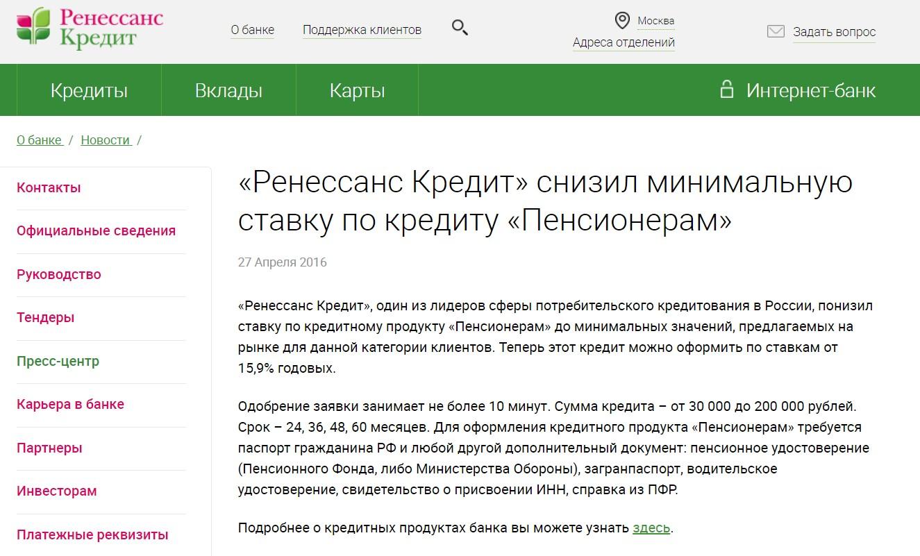Взять кредит в ренессанс банк микрокредит на киви кошелек в казахстане