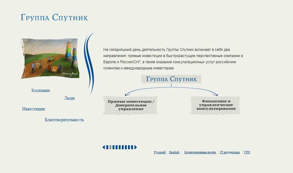 Инвестиционная группа Спутник