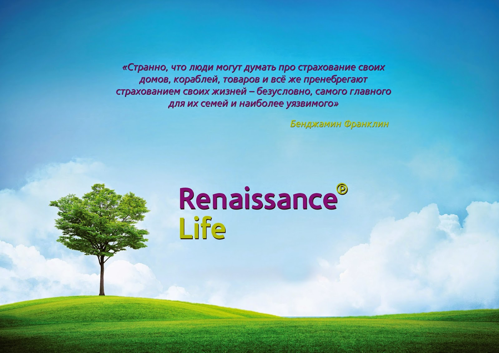Суть Ренессанс страхования