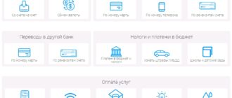 Услуги и переводы УБРиР
